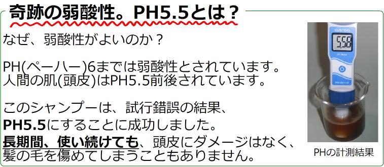 このスカルプシャンプーは弱酸性PH5.5